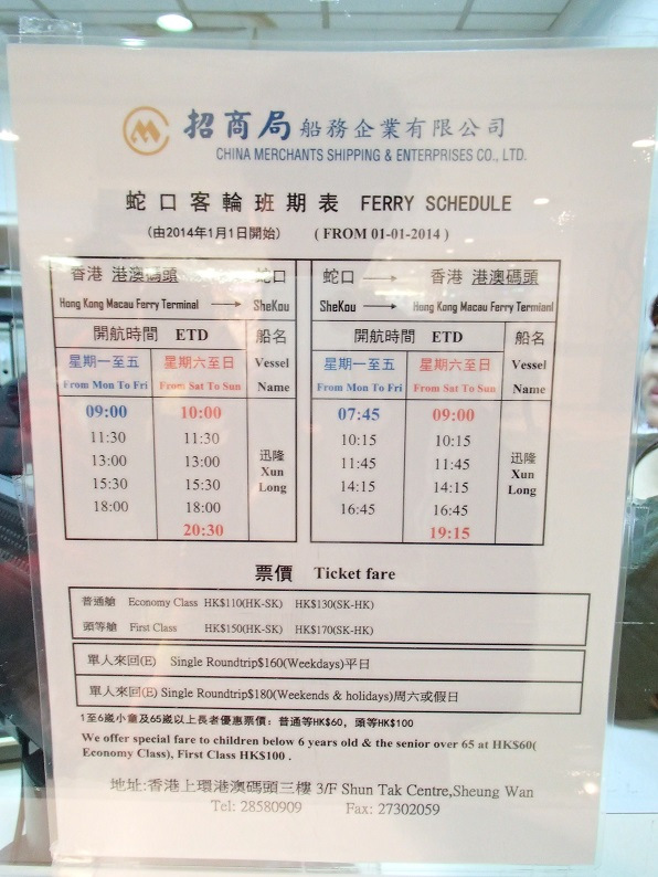 dakou ferry timeschedule