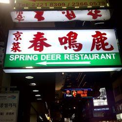 Spring Deer 鹿鳴春飯店   香港ローカルのコスパ最高峰