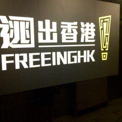 香港でリアル脱出ゲーム