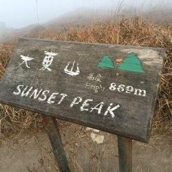 Sunset peakの景色はサバンナみたい