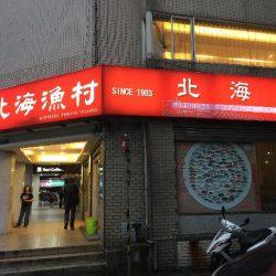 台北で海鮮が安くて美味しいお店