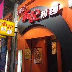 安い、旨い、早いのローカル麺系ファストフード 南記 J