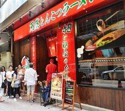 香港グルメ 天然豚骨拉麵專門店一蘭  ICHIRAN