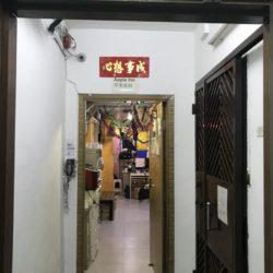Apple Inn @MongKok