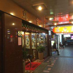 台湾グルメ 鶏家荘