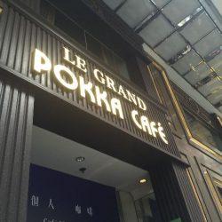 良いカフェってあんま見つからない
