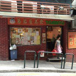 マカオの若者に人気の安くて美味しいマカオ料理店ってここ