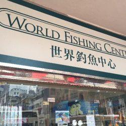 ジョーダンの釣具屋