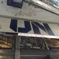 モデルガン買ってもどこで使えばいいんでしょうね@香港