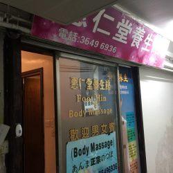 香港で足つぼマッサージするときはニコニコマークに要注意?