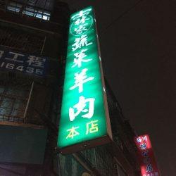 台湾のこの火鍋は健康なお味 林家蔬菜羊肉